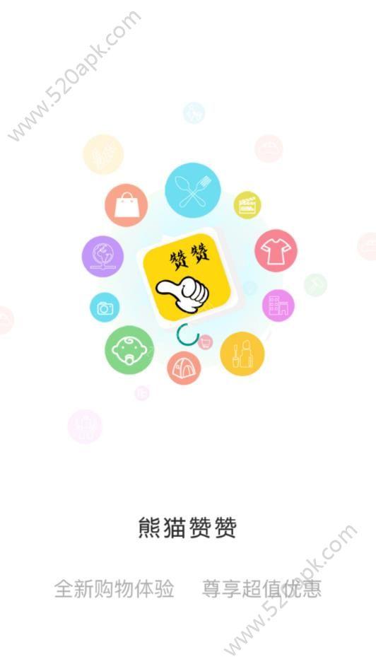 熊猫赞赞app图1