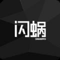 闪蜗app官方手机版下载 v1.0.9