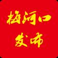 梅河口发布微信平台app官方手机版下载 v1.0.0