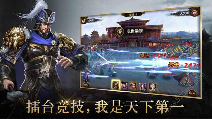 战平九州手游官方安卓版  v1.0图2