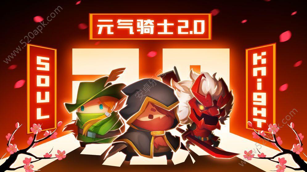 元气骑士2.0.5最新内购修改版图片2