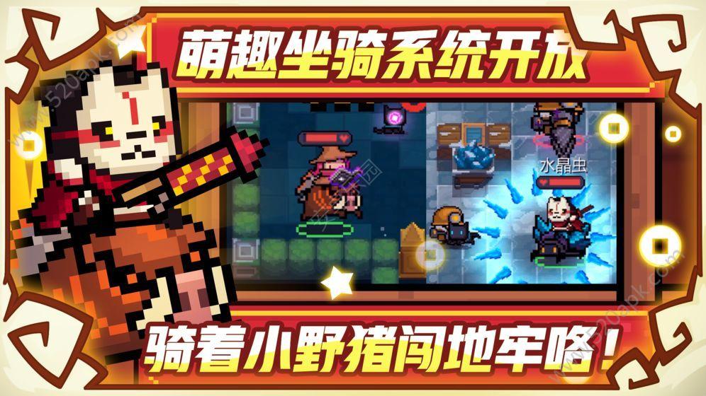 元气骑士2.0.5最新内购修改版图片3