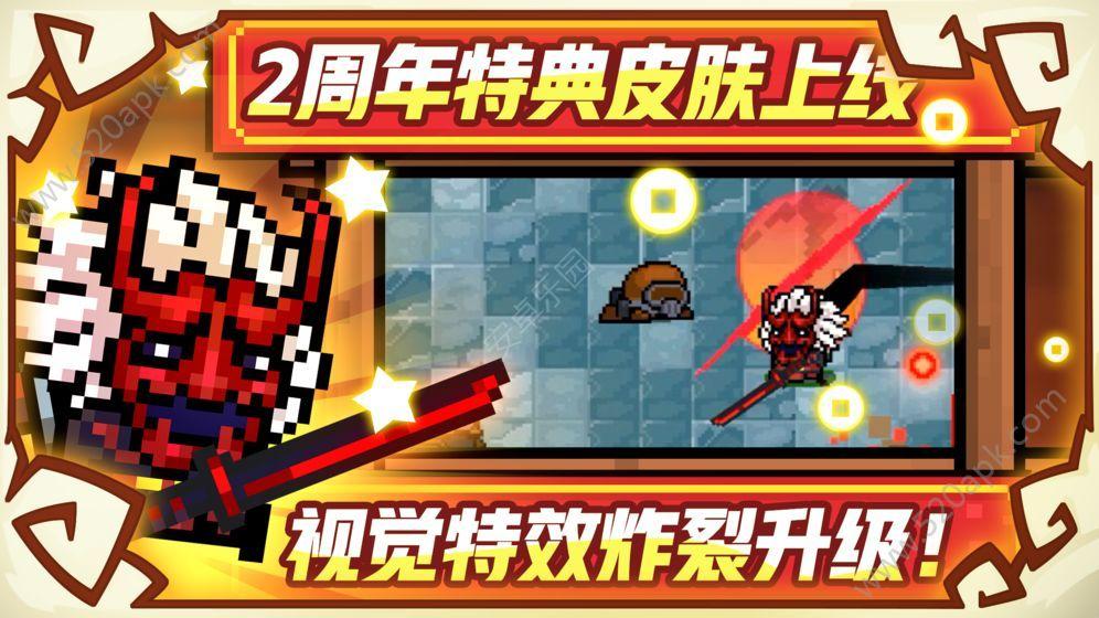 元气骑士2.0.5最新内购修改版图片1