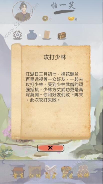江湖中的我游戏安卓版  v1.0图2
