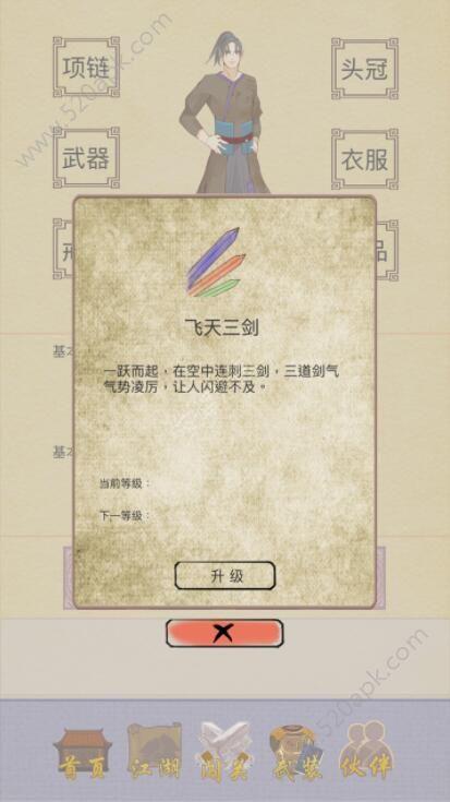 江湖中的我游戏安卓版  v1.0图3