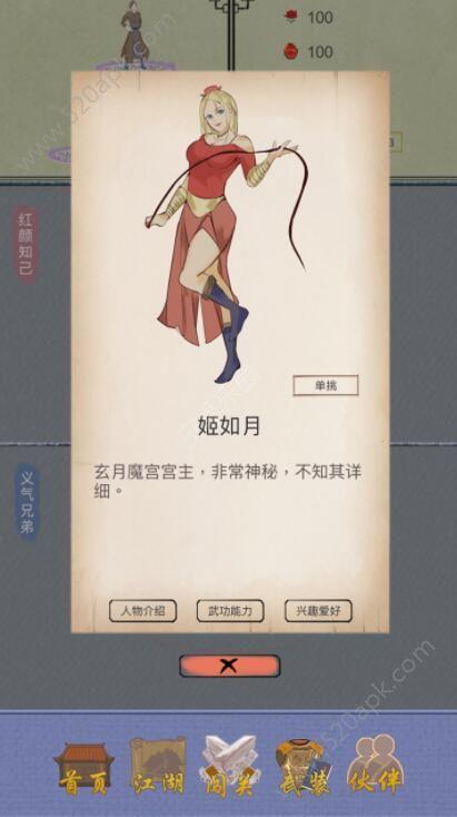 江湖中的我游戏安卓版图片1