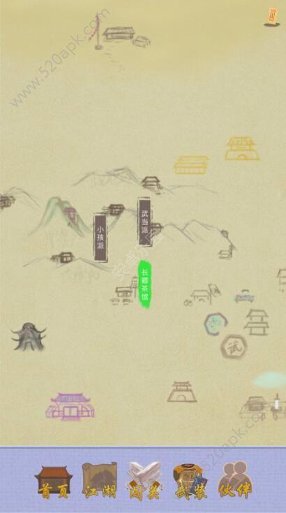 江湖中的我游戏安卓版  v1.0图1