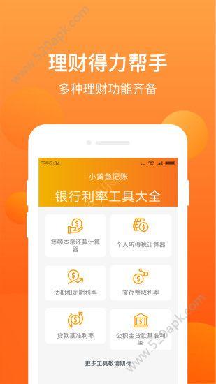 钱币贷借款app手机版下载图片1