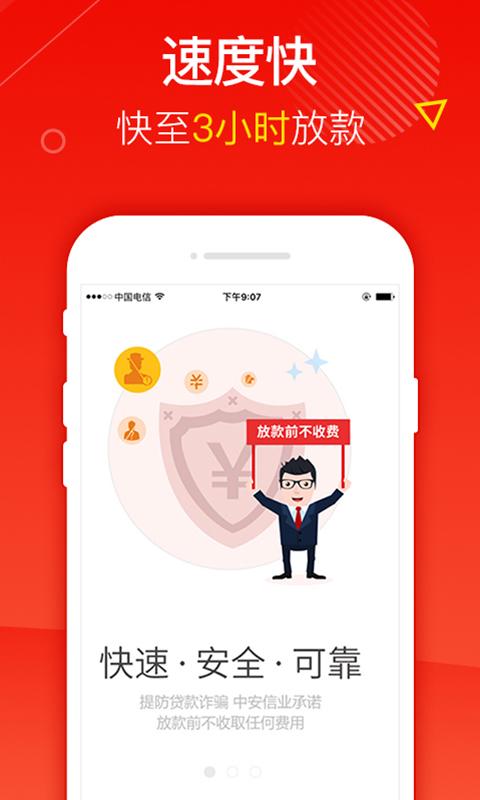 幸运周转贷款app官方手机版下载图片3