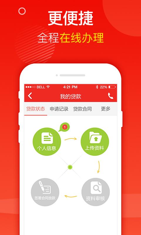 幸运周转贷款app官方手机版下载图片4