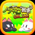 野良猫战车online官网版