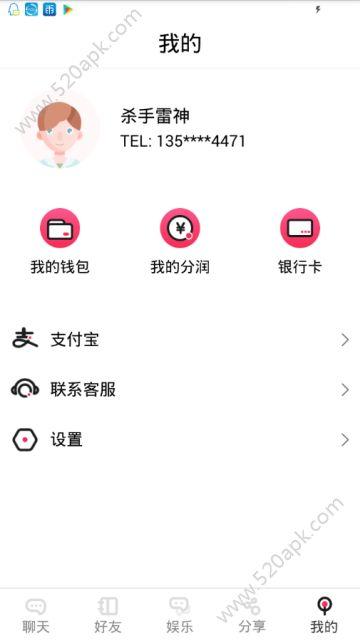 触乐红包app手机版下载图片3