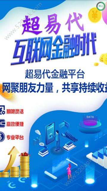 超易代贷款软件app下载手机版图片1