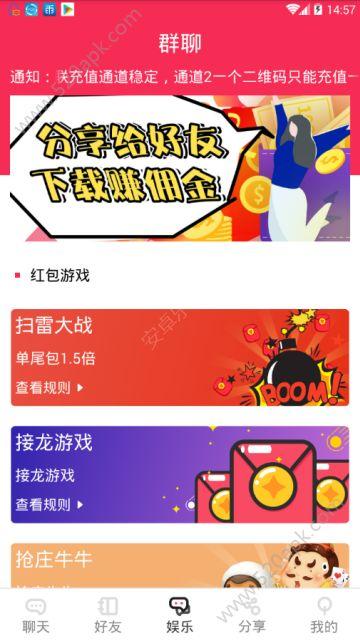 触乐红包app手机版下载图片2