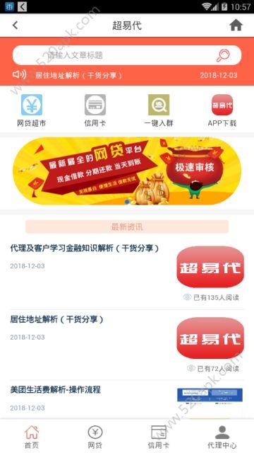 超易代贷款软件app下载手机版图片2