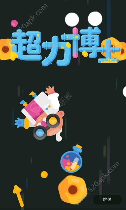 超力博士游戏安卓版下载图片4