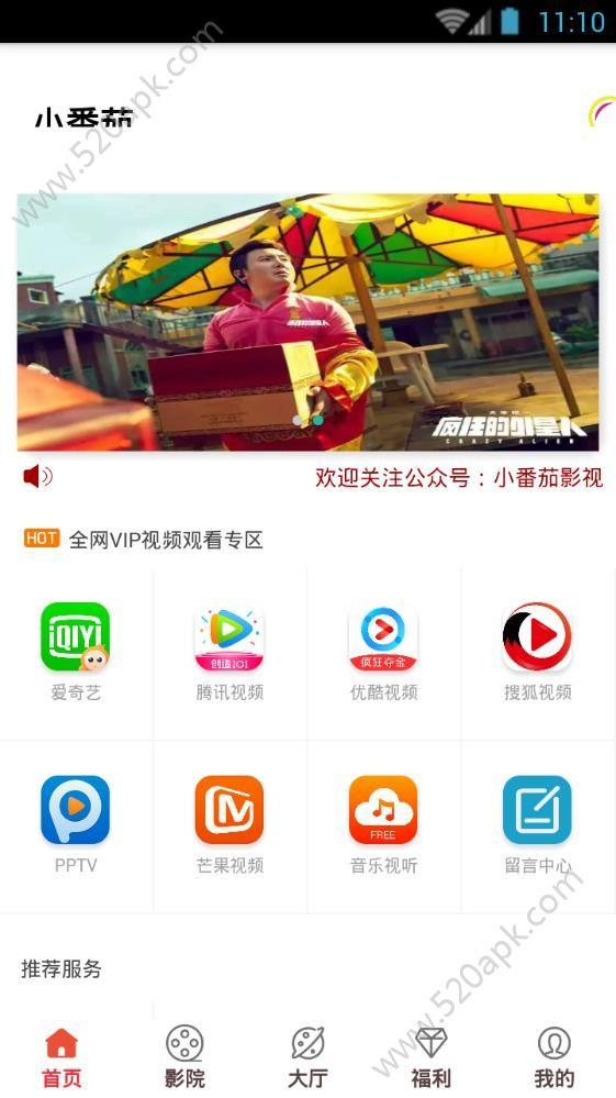 小番茄视频软件app手机版下载  V0.0.3图2
