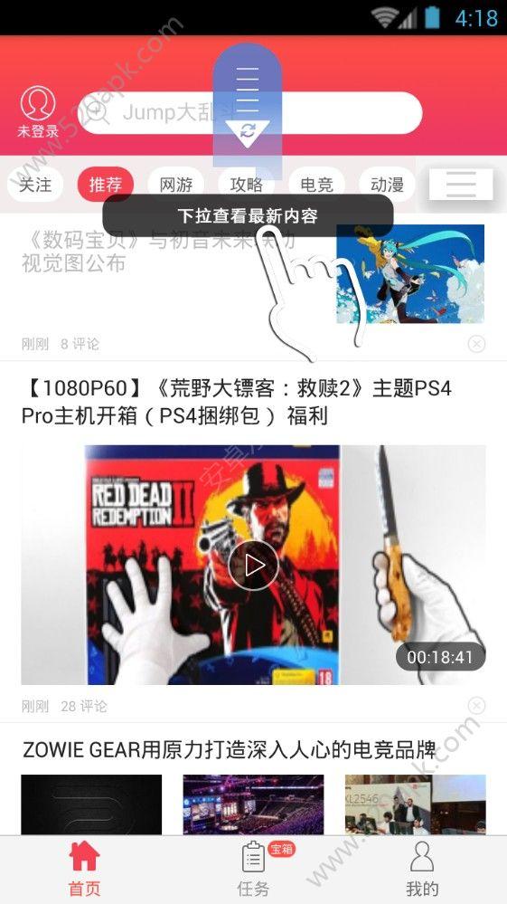 游戏中国app图2