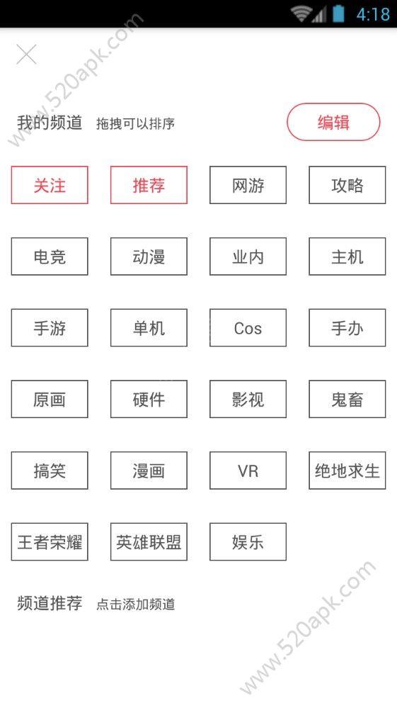 游戏中国app图3