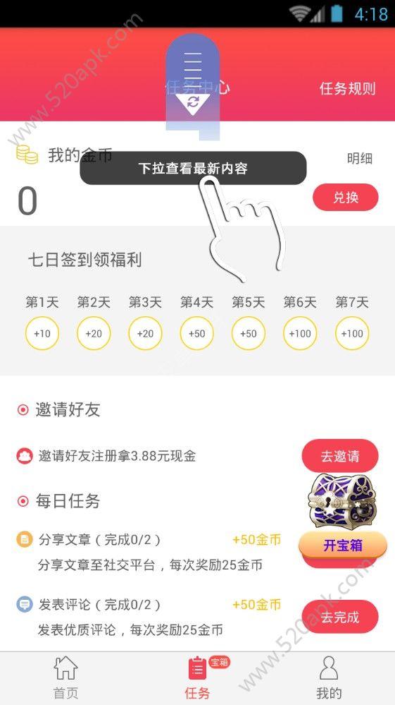 游戏中国安卓官方app下载图片1