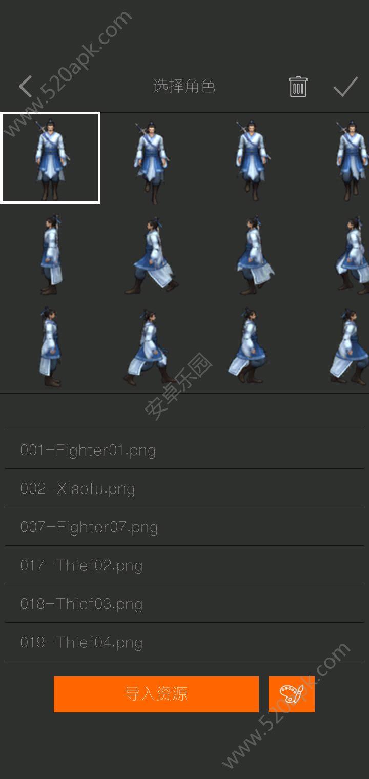 剧本编辑器无限金币修改破解版  v2.1.0图3