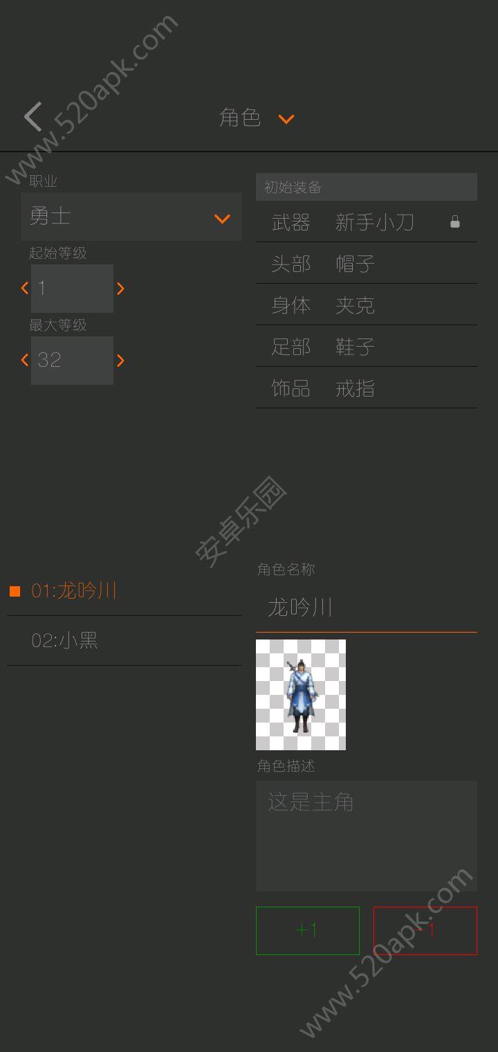 剧本编辑器无限金币修改破解版  v2.1.0图2