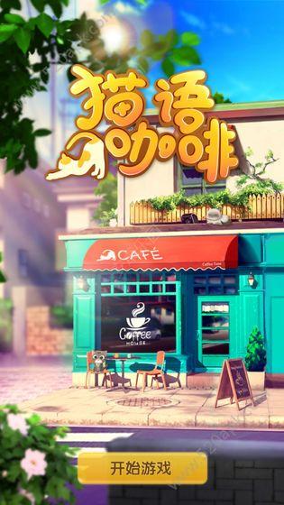 猫语咖啡必赢亚洲56.net手机版版官方下载  v1.0图3