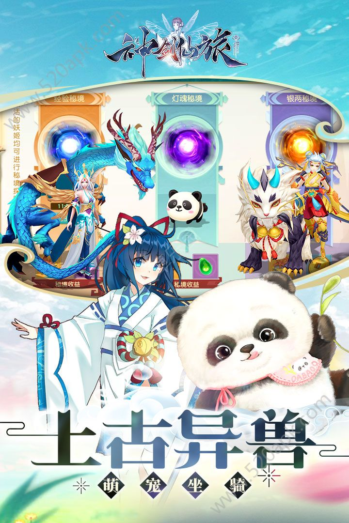 神剑仙旅官方唯一指定网站正版游戏图片1