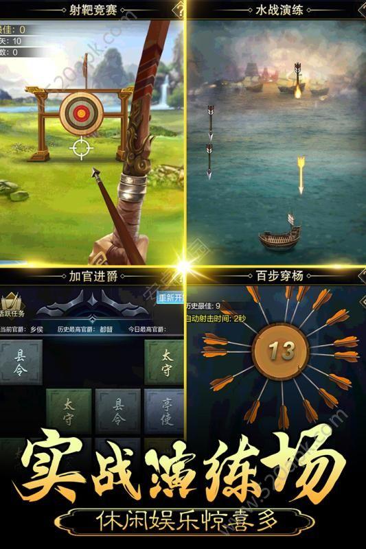 皇帝养成计划2手游官方最新版  v1.0图2