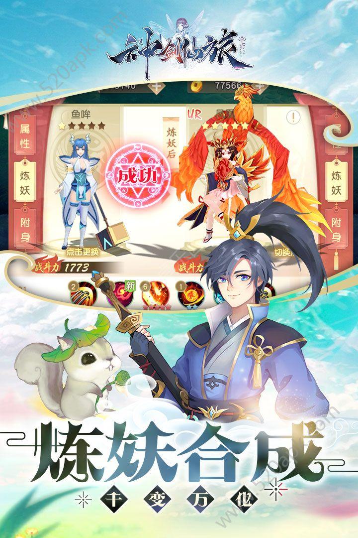 神剑仙旅官方网站图2