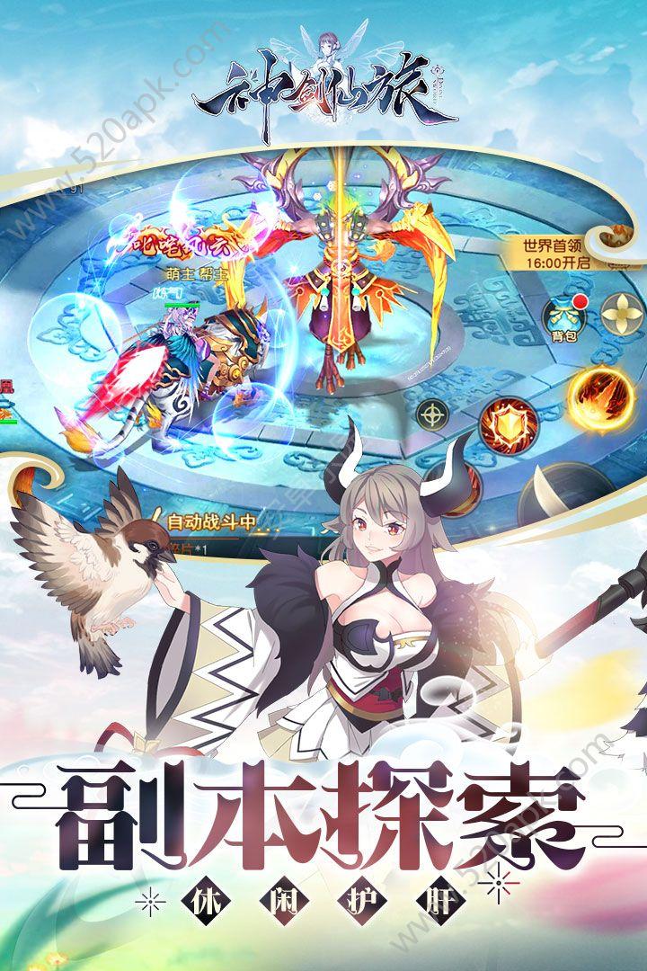 神剑仙旅官方唯一指定网站正版游戏图片2