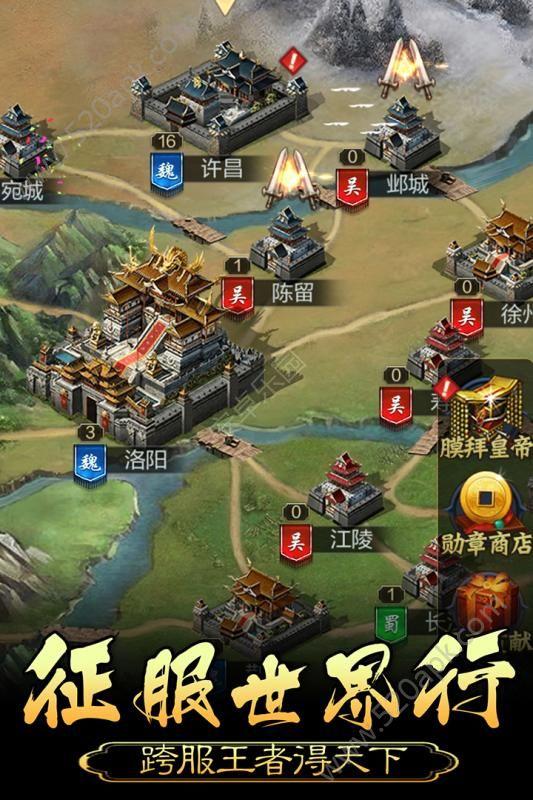 皇帝养成计划2手游官方最新版  v1.0图1