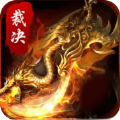 暗黑裁决官方下载正版手游 v1.0.0