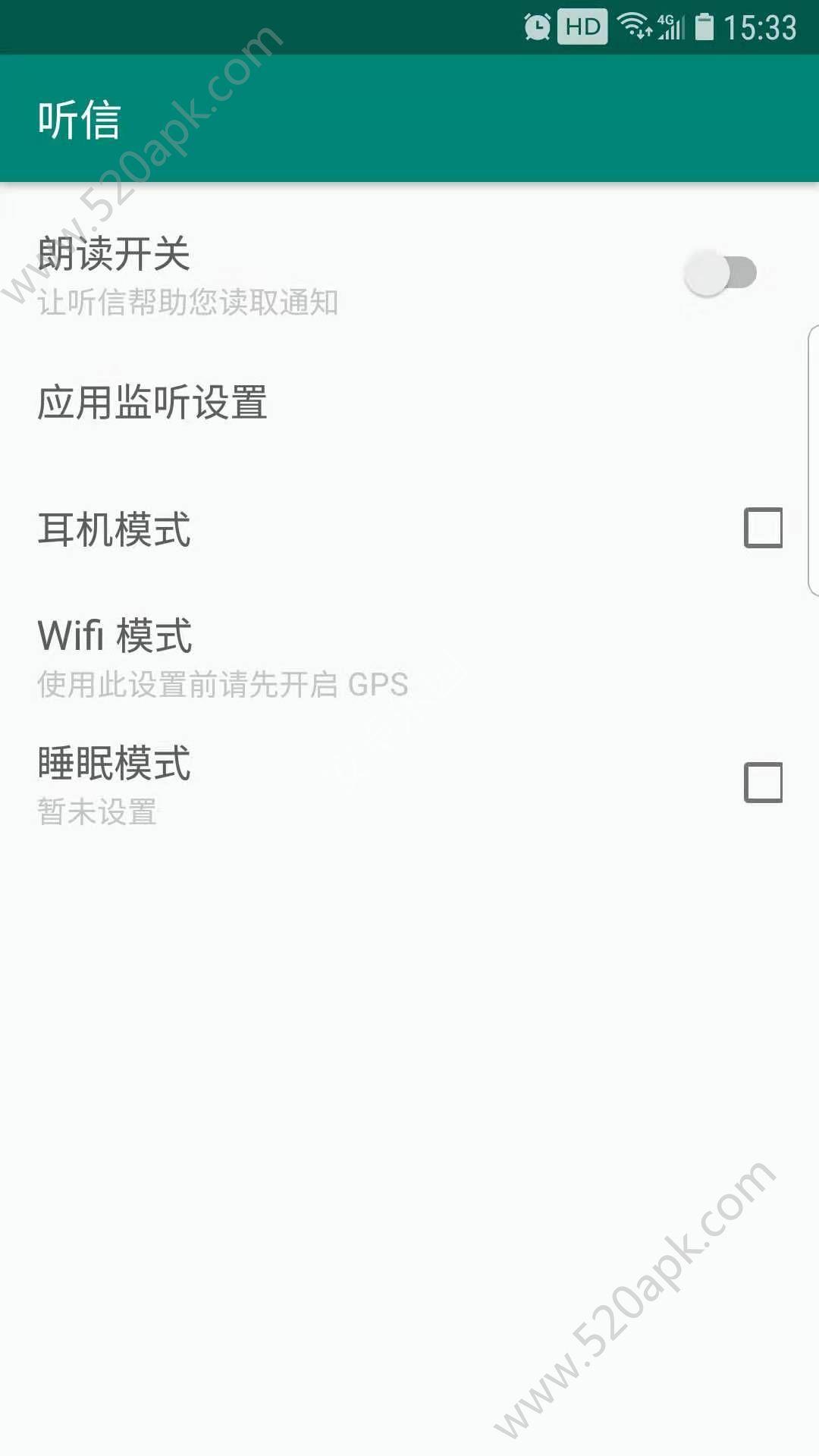 听信app图3