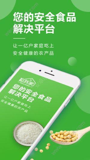 稻我家商城app图2