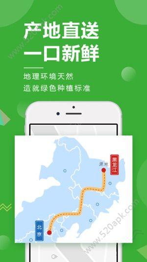 稻我家商城app图3