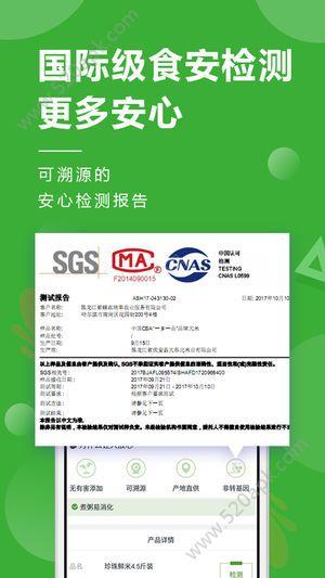 稻我家商城官网最新app下载图片1