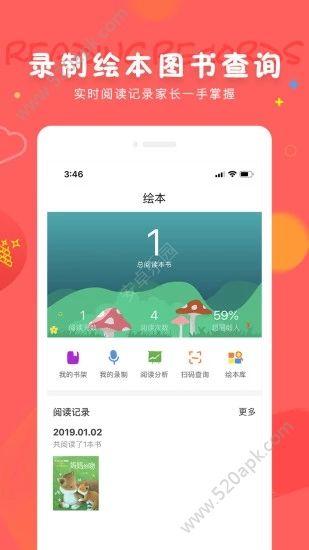 成长宝贝官网最新app下载图片1