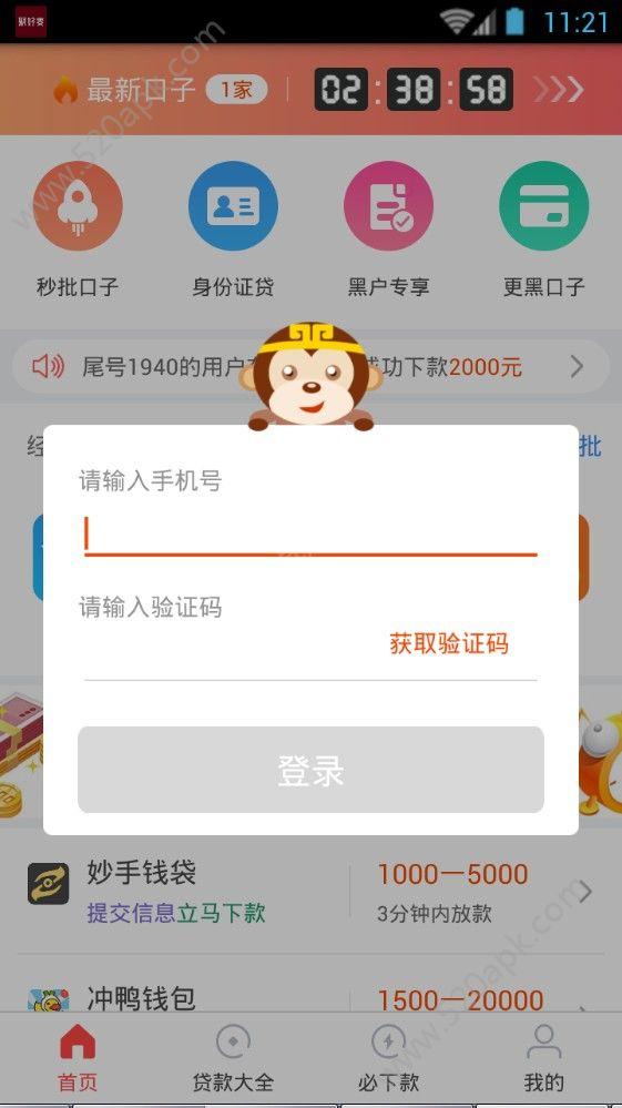 借钱喵借款app手机版下载图2: