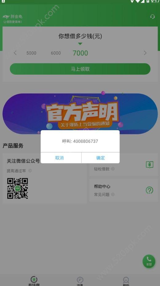 胖金龟贷款app软件手机版下载  v1.0.0图3