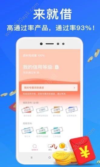 乐尚花贷款官方app手机版下载图片1