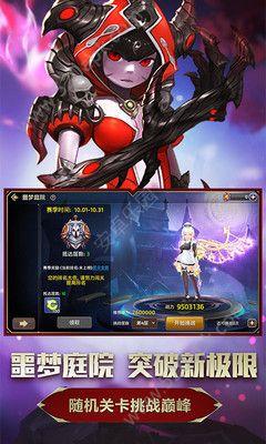 腾讯龙之谷官方网站正版手游图4: