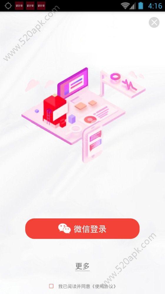 友钱券app图3