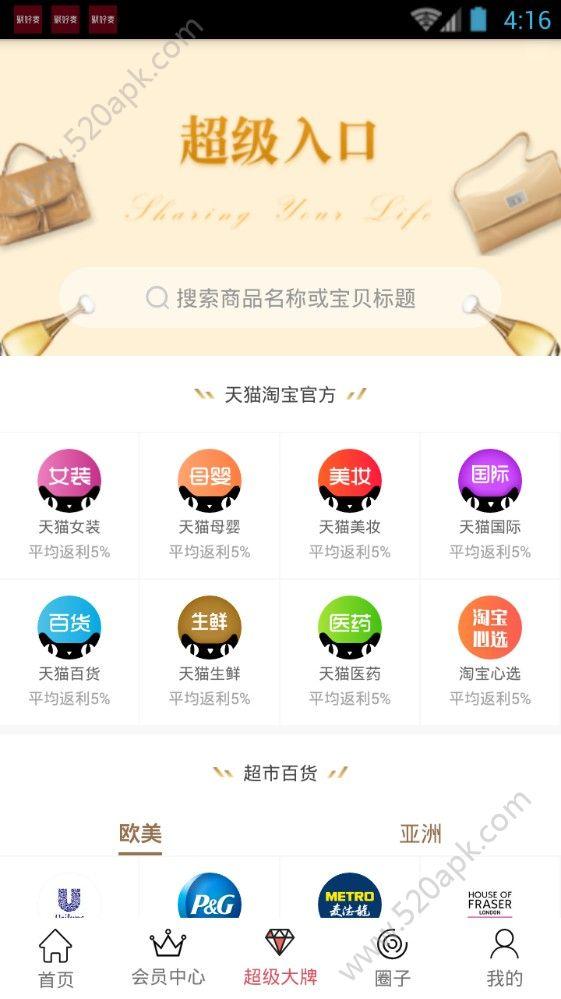 友钱券官方版app软件下载图片1