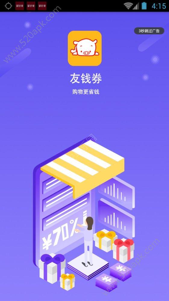 友钱券app图1