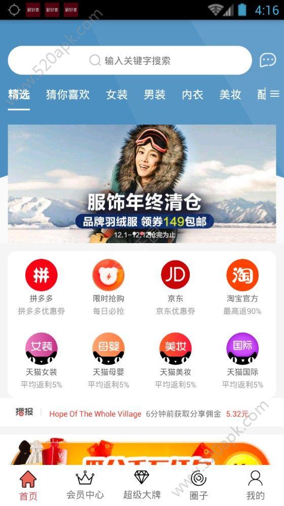 友钱券app图2