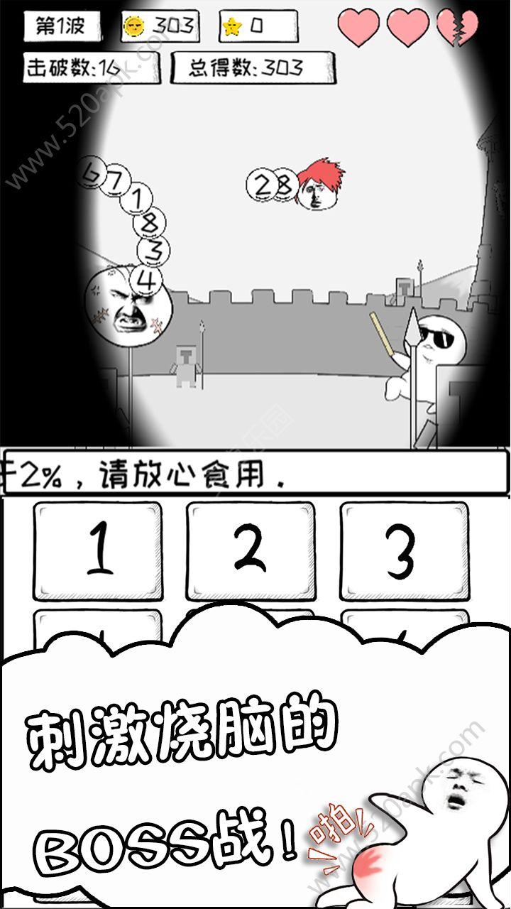 数理世界游戏官方安卓版下载图片1