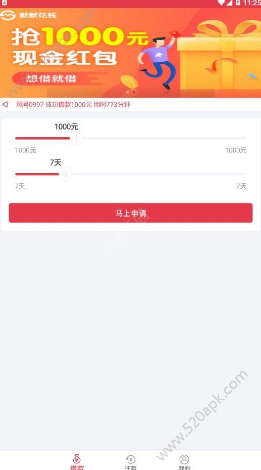 默默花钱贷款官方版入口app下载  v1.1.0图3