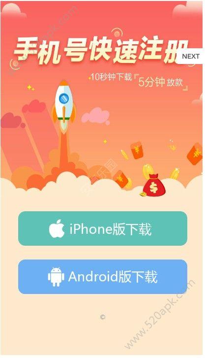 微米钱包贷款app官方手机版下载图片1
