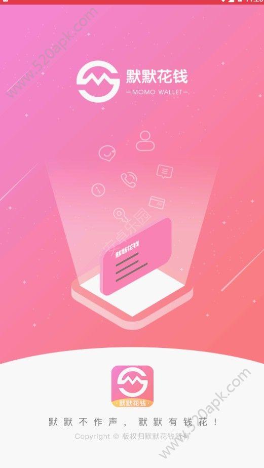 默默花钱贷款官方版入口app下载图片1